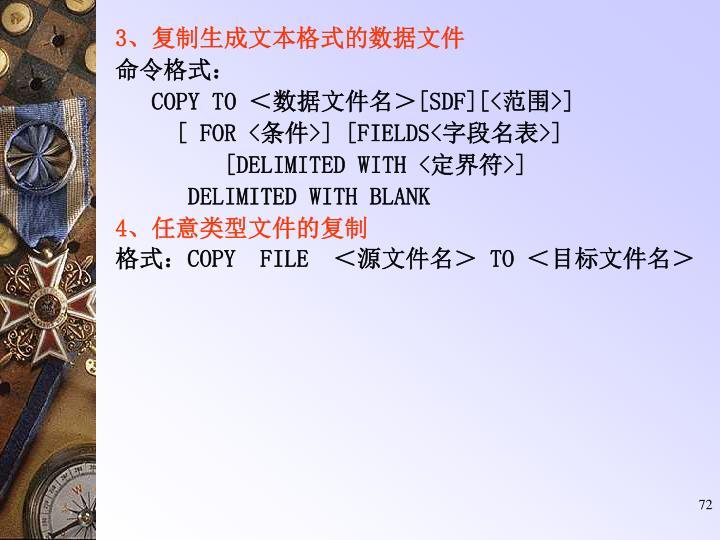 3、复制生成文本格式的数据文件
