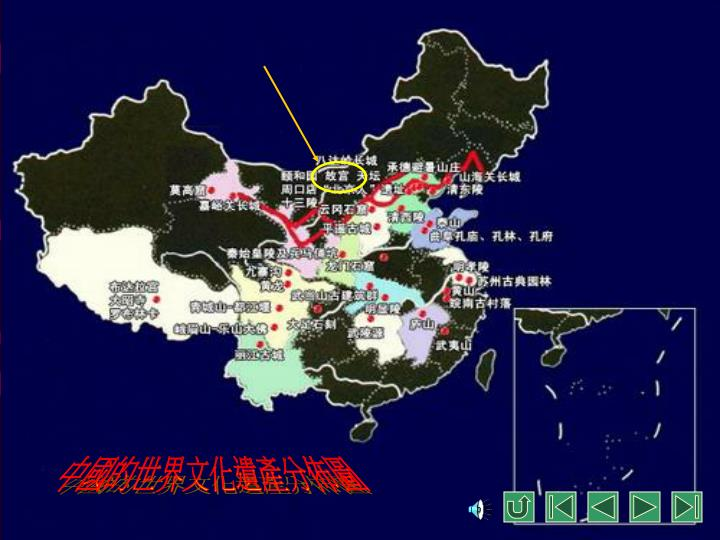 中國的世界文化遺產分佈圖