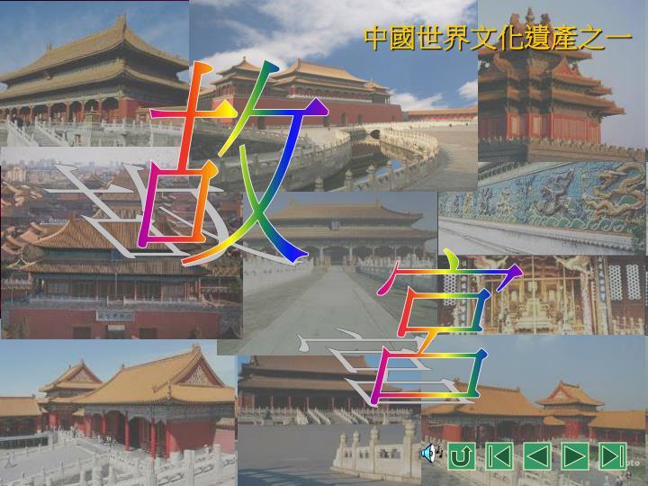 中國世界文化遺產之一