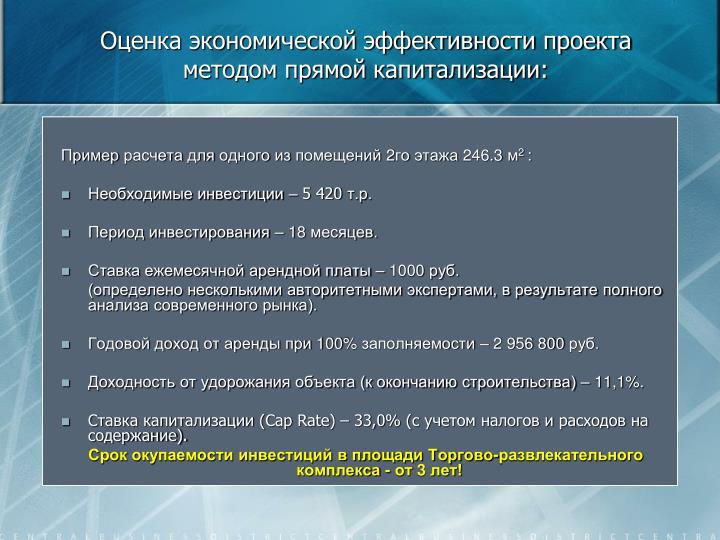 Оценка экономической эффективности проекта методом прямой капитализации: