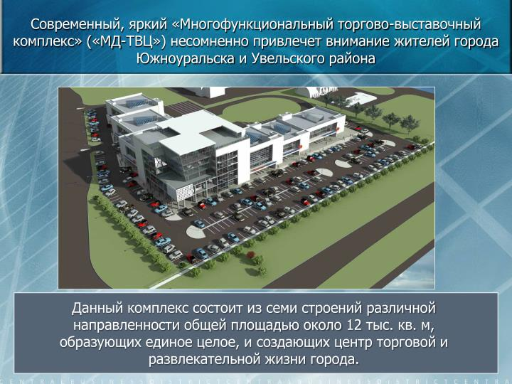 Современный, яркий «Многофункциональный торгово-выставочный комплекс» («МД-ТВЦ») несомненно привлечет внимание жителей города