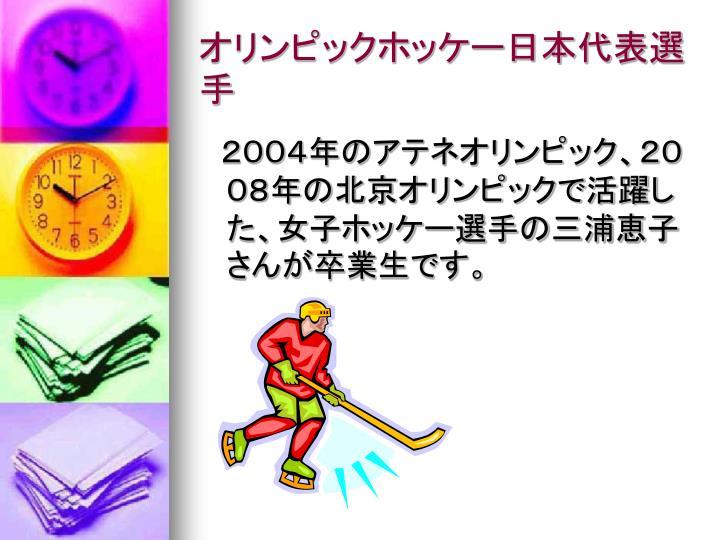 オリンピックホッケー日本代表選手