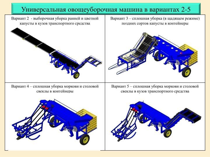 Универсальная овощеуборочная машина в вариантах 2-5