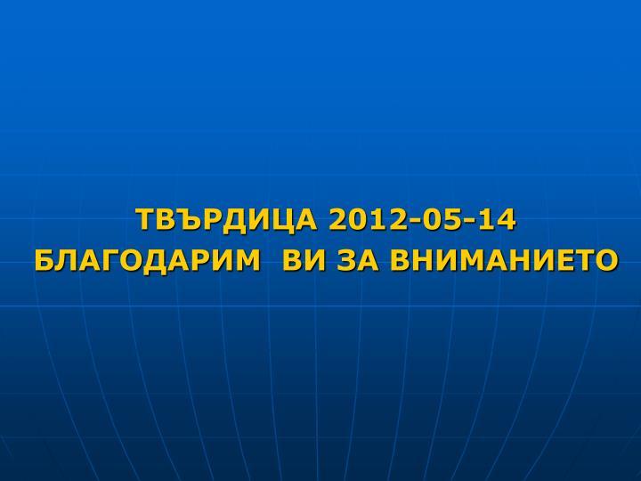 ТВЪРДИЦА 2012-05-14