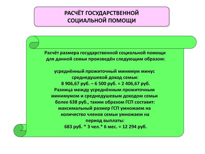 РАСЧЁТ ГОСУДАРСТВЕННОЙ