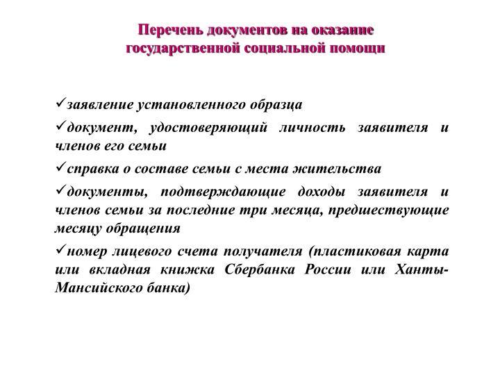 Перечень документов на оказание государственной социальной помощи