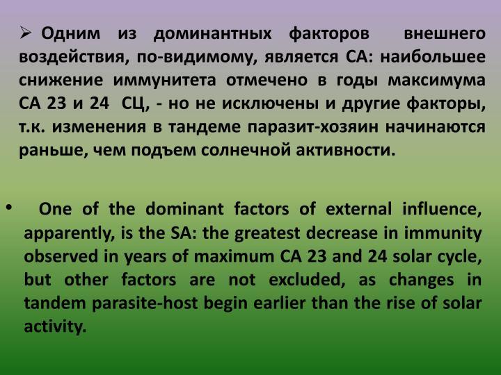 Одним из доминантных факторов  внешнего  воздействия, по-видимому, является СА: наибольшее  снижение  иммунитета  отмечено  в  годы  максимума