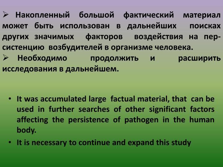 Накопленный большой фактический материал может быть использован в дальнейших  поисках  других значимых  факторов  воздействия на пер-систенцию  возбудителей в организме человека.