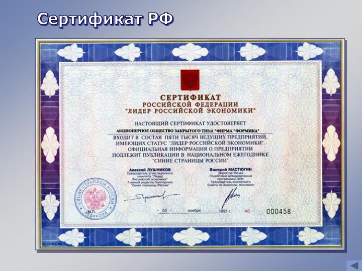 Сертификат РФ