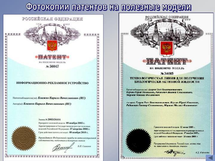 Фотокопии патентов на полезные модели