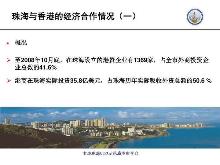 珠海与香港的经济合作情况(一)