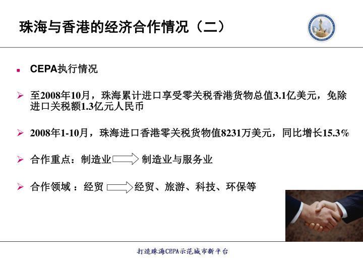 珠海与香港的经济合作情况(二)
