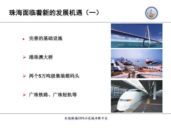 珠海面临着新的发展机遇(一)