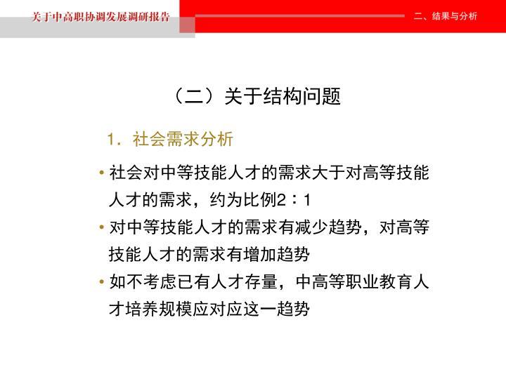 (二)关于结构问题