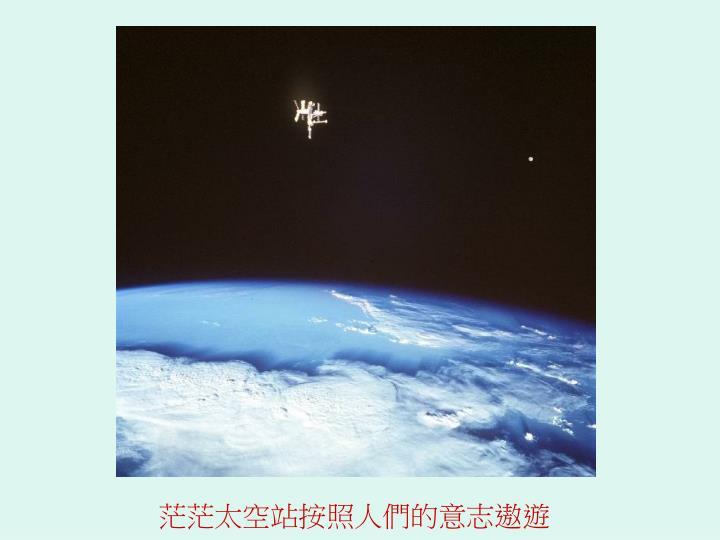 茫茫太空站按照人們的意志遨遊