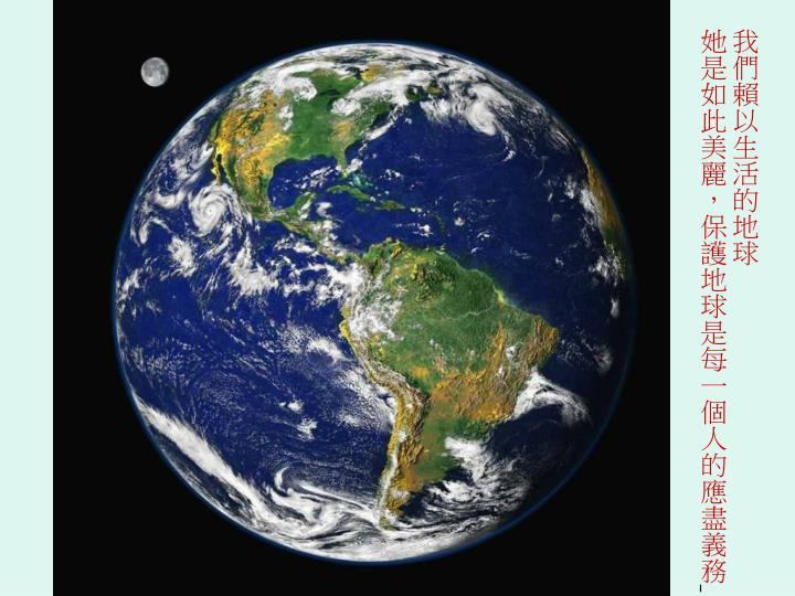 我們賴以生活的地球