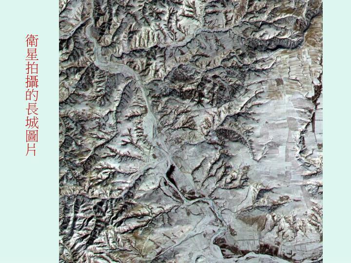 衛星拍攝的長城圖片