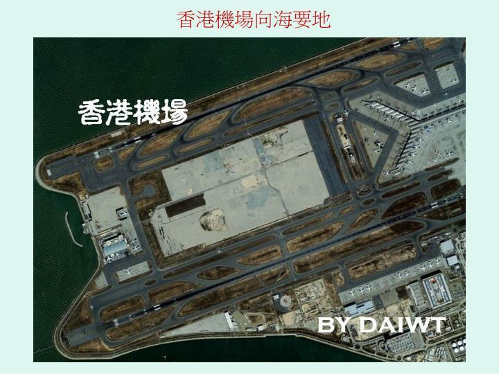 香港機場向海要地