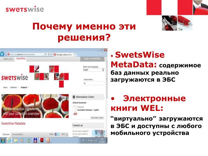 SwetsWise MetaData: