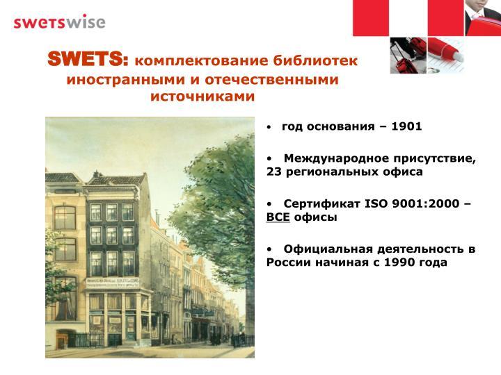 год основания – 1901