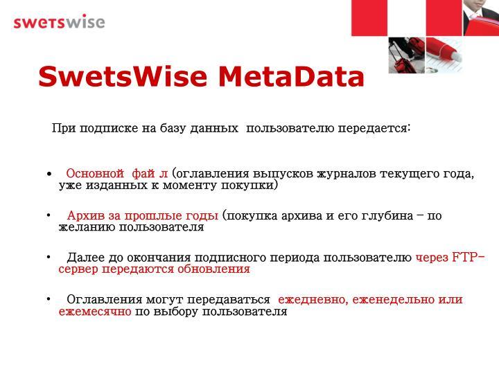 При подписке на базу данных  пользователю передается: