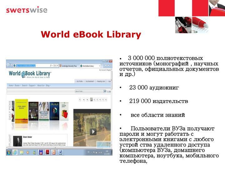 3000000 полнотекстовых источников (монографий, научных отчетов, официальных документов и др.)