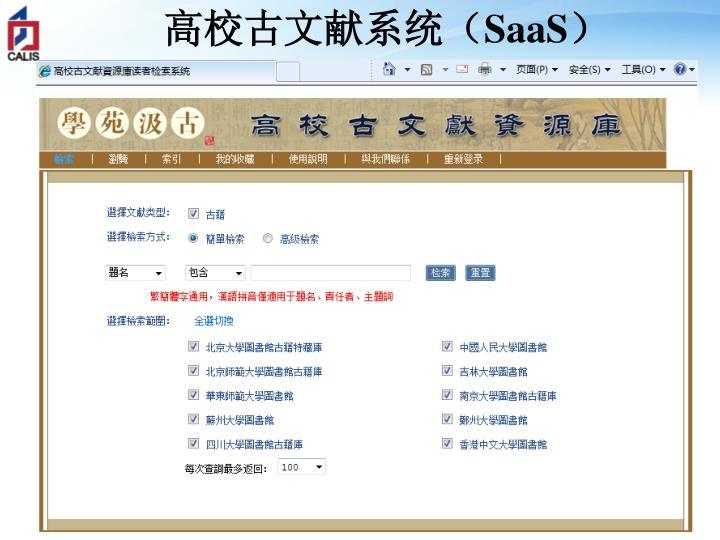 高校古文献系统(