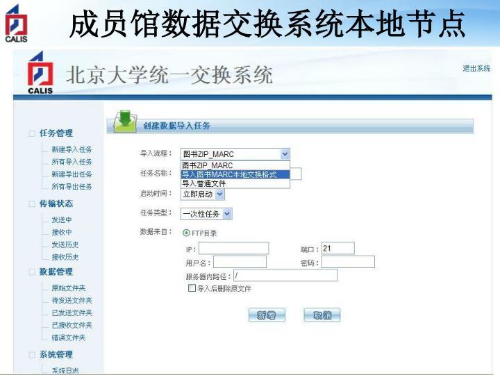 成员馆数据交换系统本地节点