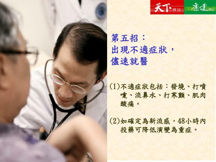 不適症狀包括:發燒、打噴嚏、流鼻水、打寒顫、肌肉酸痛。