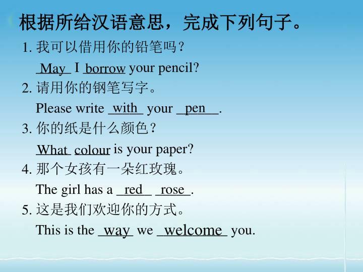 根据所给汉语意思,完成下列句子。