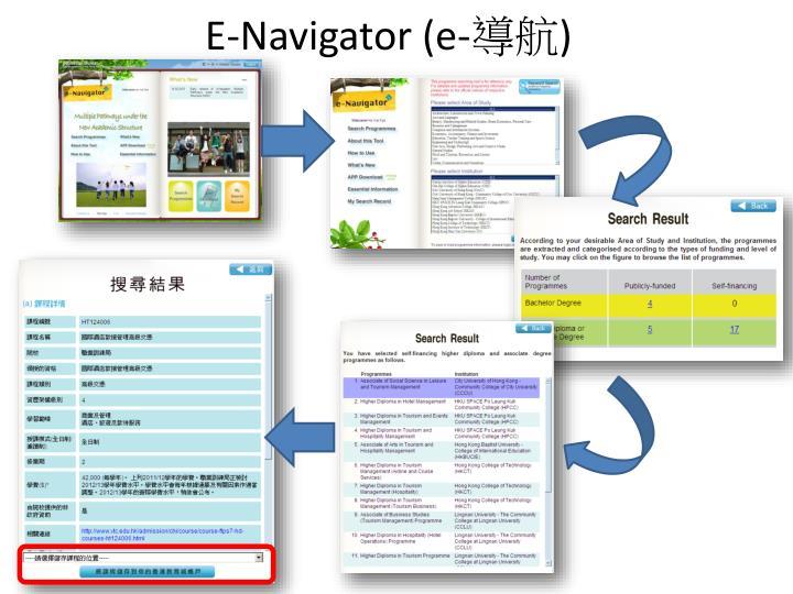 E-Navigator (e-