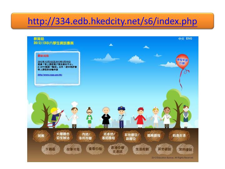 http://334.edb.hkedcity.net/s6/index.php