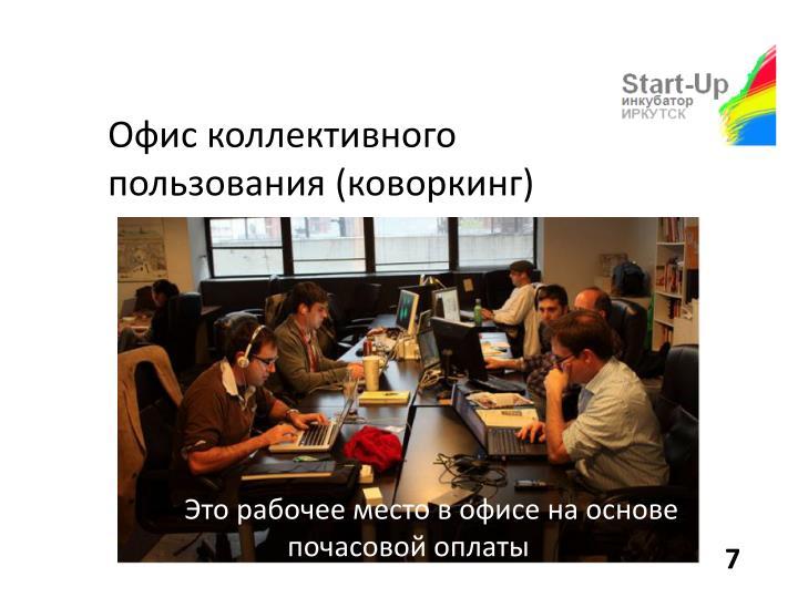 Офис коллективного пользования (коворкинг)