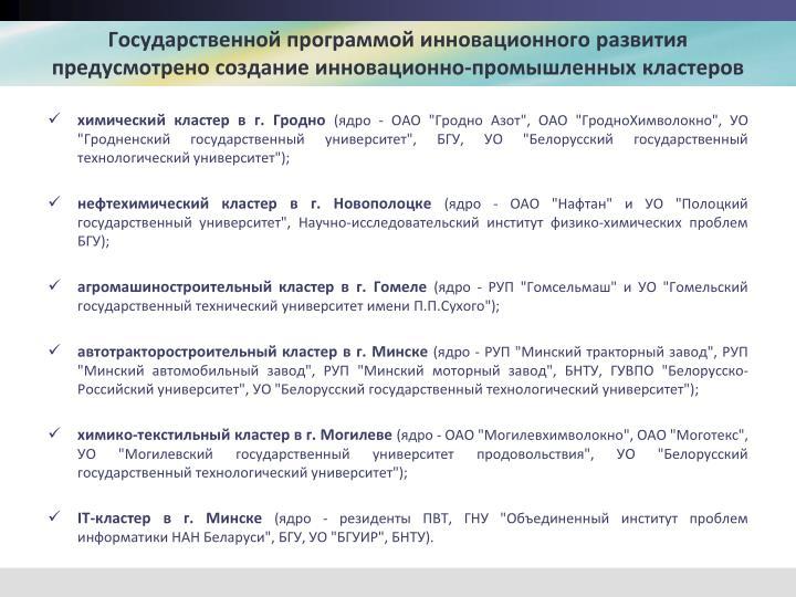 Государственной программой инновационного развития предусмотрено создание