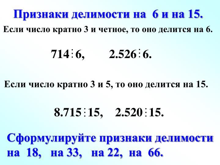 Признаки делимости на  6 и на 15.