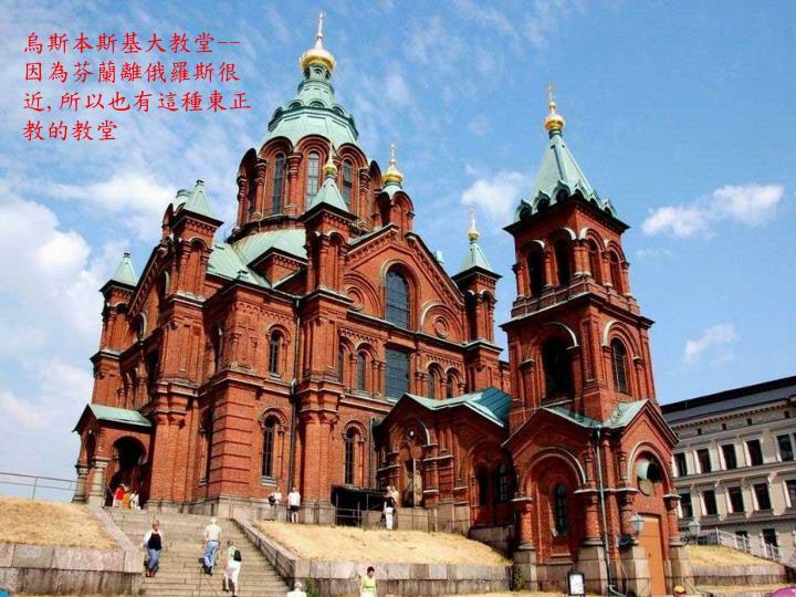 烏斯本斯基大教堂
