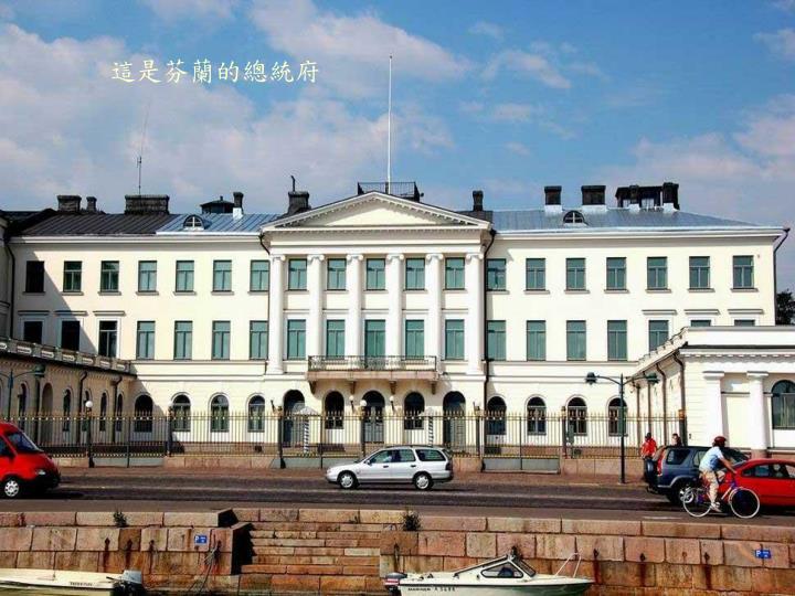 這是芬蘭的總統府