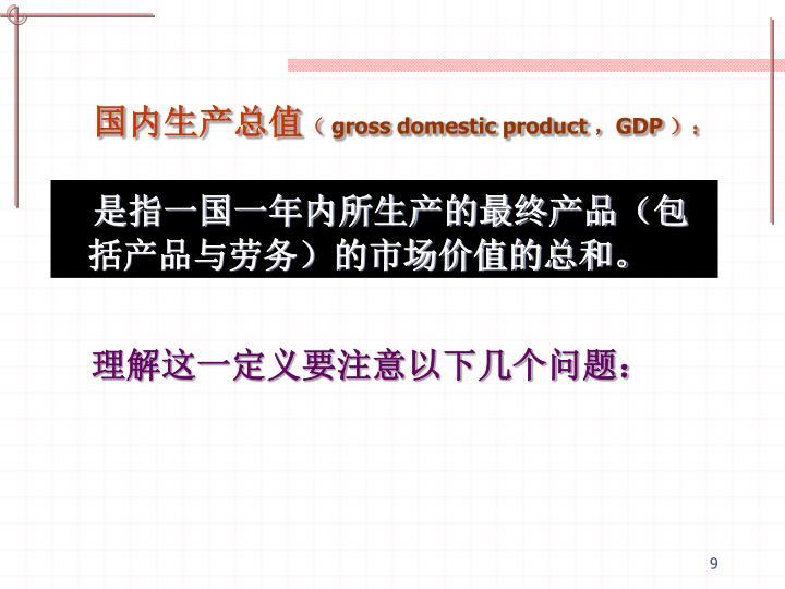 是指一国一年内所生产的最终产品(包括产品与劳务)的市场价值的总和。