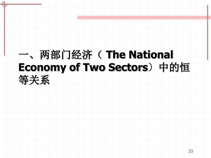 一、两部门经济(