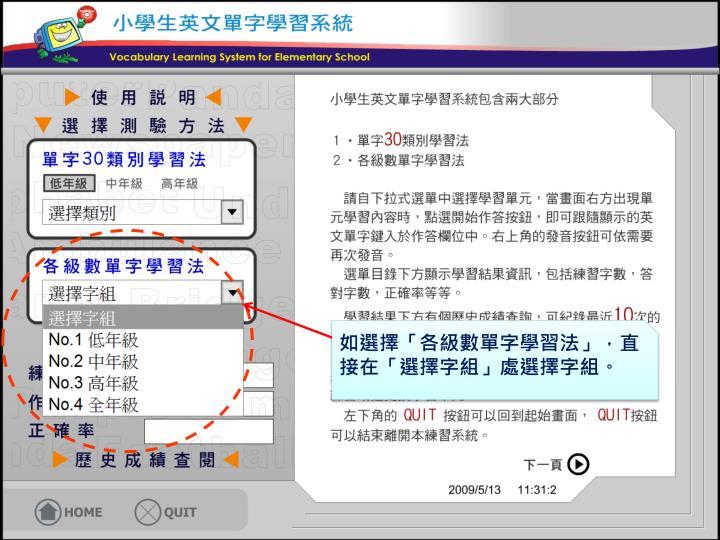 如選擇「各級數單字學習法」,直接在「選擇字組」處選擇字組。