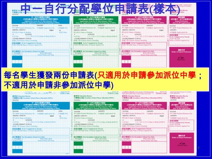 中一自行分配學位申請表