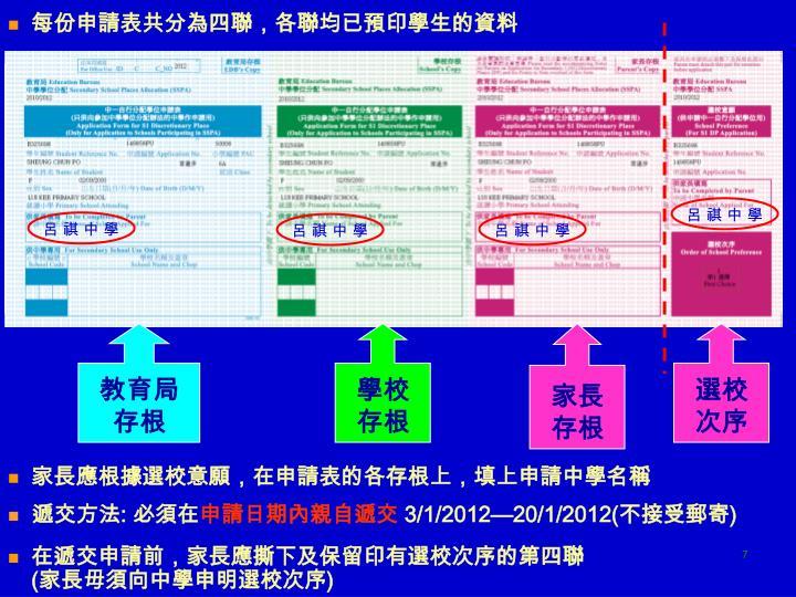 每份申請表共分為四聯,各聯均已預印學生的資料