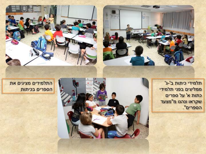 התלמידים מציגים את