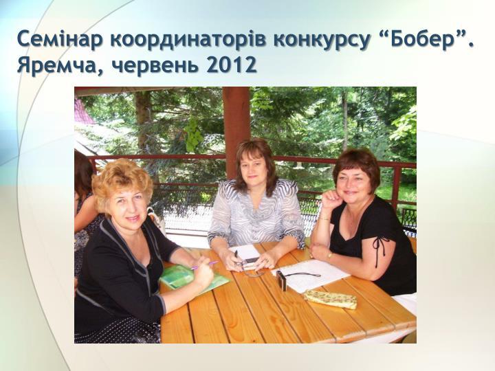 Семінар координаторів конкурсу