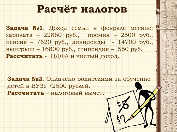 Расчёт налогов