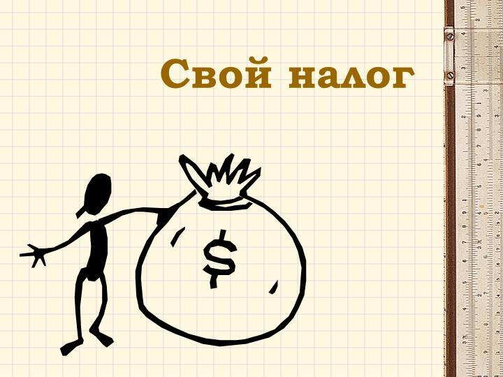 Свой налог