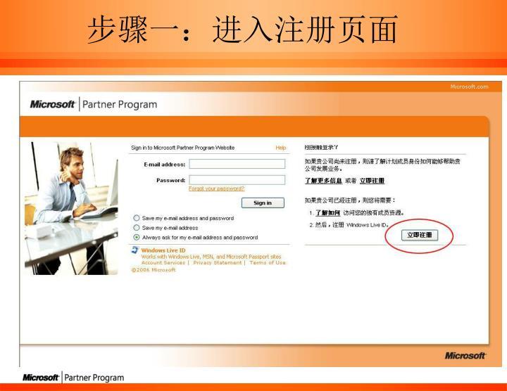 步骤一:进入注册页面
