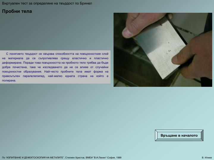 Виртуален тест за определяне на твърдост по Бринел