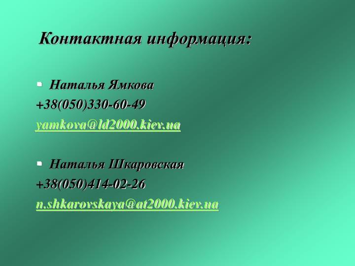 Контактная информация: