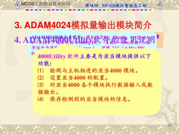 3. ADAM4024